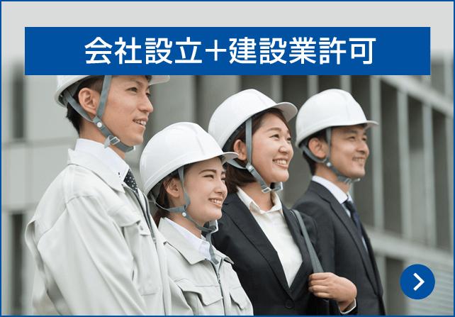 会社設立+建設業許可