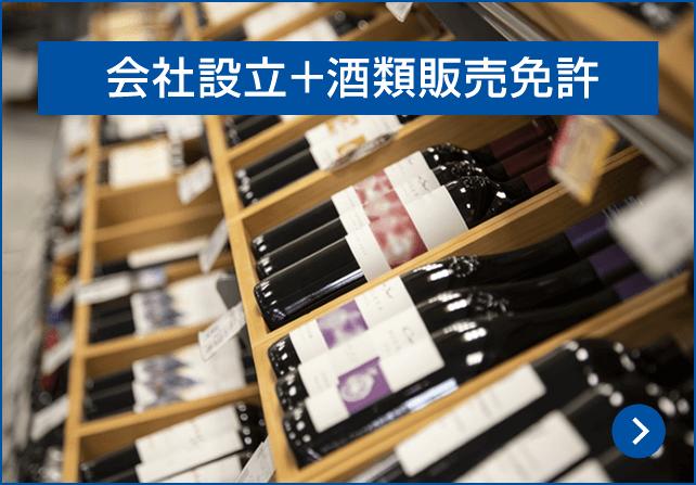 会社設立+酒類販売免許