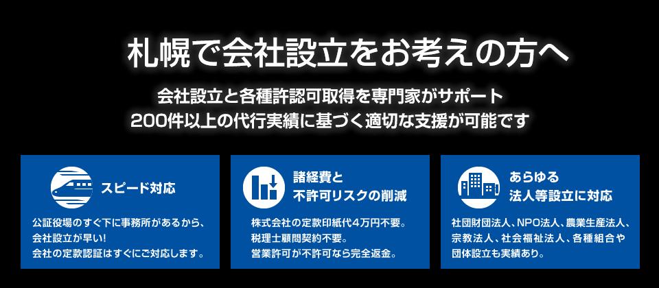 札幌で会社設立をお考えの方へ